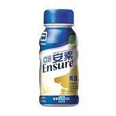 亞培 安素菁選 香草少甜 隨身瓶237ml X24入/箱★愛康介護★