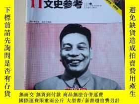 二手書博民逛書店文史參考罕見2010年 第21期 蔣經國Y6936 出版2010