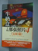 【書寶二手書T5/一般小說_OJF】牛奶盒上的那張照片4(完結篇)_卡洛琳‧庫妮