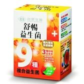 台塑生醫 舒暢益生菌 30包 #3.4月優惠【躍獅】