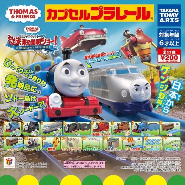 小全套10款【日本正版】湯瑪士火車場景組 未來發明秀篇 扭蛋 轉蛋 湯瑪士小火車 玩具車 - 889998