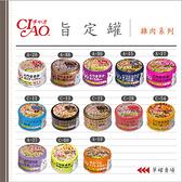 CIAO〔貓咪旨定罐雞肉系列,13種口味,85g,日本製〕(單罐)