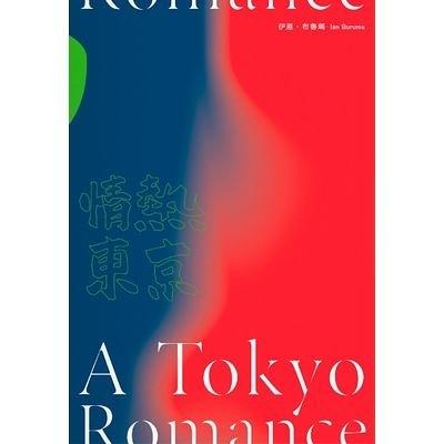 情熱東京(1970年代回憶錄.日本最後的前衛十年)