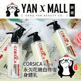【妍選】CORSICA 科皙佳 永久花嫩白修復身體乳 (250ml/瓶)