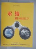 【書寶二手書T4/社會_PFG】2013世界現況:永續還有可能嗎?_2013年