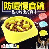 寵物飼料碗-防噎寵物狗狗碗食盆 寵物用品 巴黎春天
