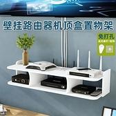 客廳置物架 機頂盒置物架路由器客廳電視牆上收納盒子牆壁掛牆wifi掛架免打孔【快速出貨】