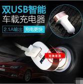 車載充電器汽車點煙器一拖二通用USB插頭充電頭 滿598元立享89折