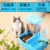 狗自動飲水器貓咪飲水機寵物喂水器喂貓器貓糧機 JA2445『時尚玩家』