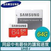 【南紡購物中心】Samsung 三星 EVO Plus 64G MicroSDXC UHS-I(U1) 記憶卡(MB-MC64HA/KR)