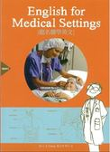 (二手書)English for Medical Settings 跟名醫學英文