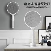 電蚊拍充電式家用超強滅蚊燈二合一鋰電池強力驅蚊子神器打蒼蠅拍 【夏日特惠】