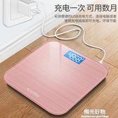 體重計usb可充電電子稱家用人體迷你成人秤精準稱重女 igo陽光好物