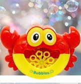 螃蟹泡泡機兒童抖音同款全自動電動吹泡泡機大泡泡寶寶洗澡玩具小梨雜貨鋪
