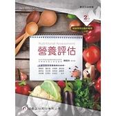 營養評估(2版)