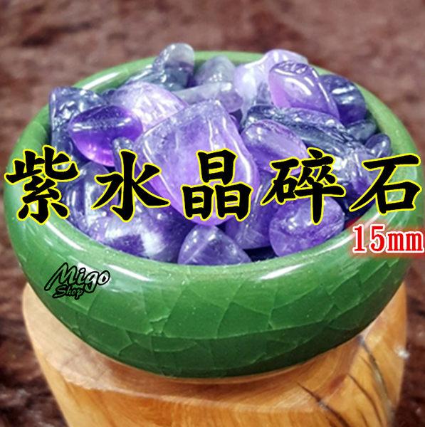 【紫水晶碎石 15mm】100g風水招財求好人緣事業運粒碎石水晶聚寶蛋