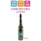 【珍昕】台灣製 明星花露水(170ml)...