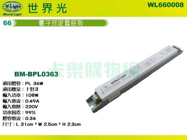 WORLD LIGHT 世界光 BM-BPL0363 PL 36W 3燈 220V 預熱啟動 電子安定器 WL660008