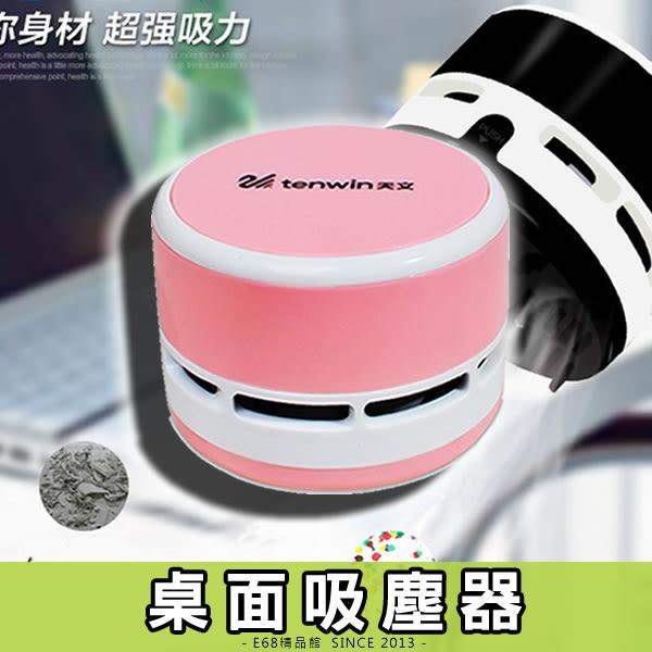 E68精品館 桌上型 迷你輕巧桌面吸塵器 辦公室小物 好攜帶收納 造型吸塵器 清潔鍵盤 IPHONE6/5S A9 Z5