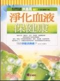 二手書博民逛書店 《淨化血液保健康》 R2Y ISBN:9576633710│安心醫療小組