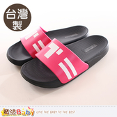 拖鞋 台灣製成人女款舒適拖鞋 魔法Baby