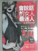 【書寶二手書T1/勵志_KPC】會說話的女人最迷人_魔女Sha Sha