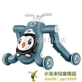 嬰兒學步車手推車多功能兒童助步車三合一寶寶玩具防o型腿學步車品牌【小玉米】