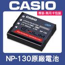 【平輸密封包裝】NP-130 原廠電池 CASIO 卡西歐 NP130  ZR5000 ZR3600 ZR1500