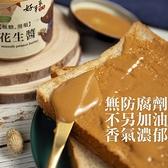 好吃花生醬 x營養補給x早餐配醬好x純天然無添加物x 好事來花生出品