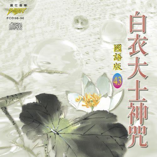 國語版 43 白衣大士神咒 CD (音樂影片購)