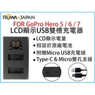 攝彩@ROWA樂華 FOR GoPro Hero5/6/7 LCD顯示USB雙槽充電器 一年保固 米奇雙充 顯示電量
