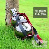 不銹鋼3斤便攜戶外隨身家用葫蘆裝酒瓶子BS18803 『美鞋公社』