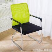 電腦椅家用網布辦公椅學生椅會議椅麻將椅職員椅人體工學椅 莫妮卡小屋 IGO