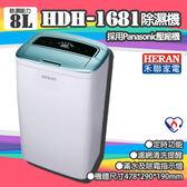 【除濕首選】HERAN禾聯 8公升3級能效除濕機 HDH-1681 乾衣/除濕/觸控面板/日本壓縮機 保固一年