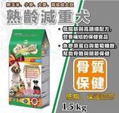 買一送一- 保存到2019.5.7【LV藍帶精選】熟齡減重犬1.5KG - 狗飼料