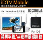 OEO iDTV Mobile 數位電視棒接收器機上盒 Ipad 234/air/mini/Iphone 6S 7/i7+/5S/SE