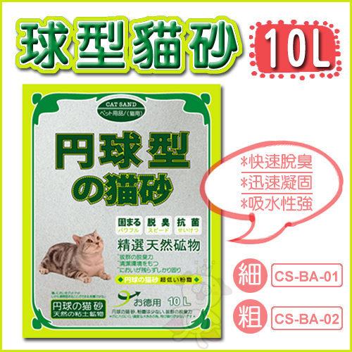 《48HR快速出貨》*KING*【3包免運組】日本丹球型  圓球狀細貓砂-10L 粗/細砂可選