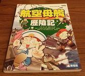 (二手書)航空母艦歷險記-就要看知識漫畫