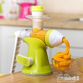 果雨手動榨汁機迷你家用多功能炸榨汁器學生手搖水果原汁機果汁語 HX7094 【全館免運】