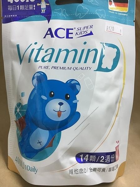 ACE SUPER KIDS維他命D軟糖 14顆(42G)/包 一包 兒童軟糖 營養補充 幼兒零食 德國進口 草莓口味 全素