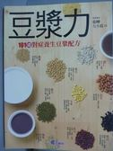 【書寶二手書T4/養生_PLT】豆漿力-101道對症養生豆漿配方_張曄