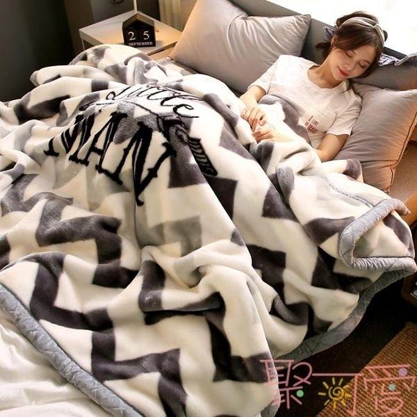 180*220cm珊瑚絨毯子加厚保暖雙層法蘭絨毛毯單人寢室小被子【聚可愛】