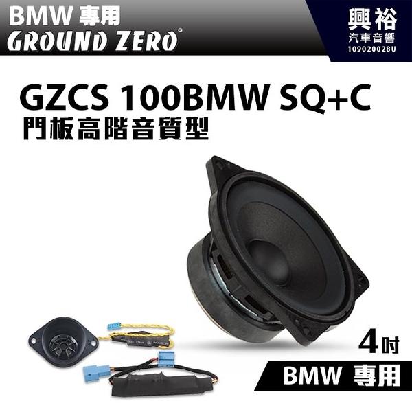 【GROUND ZERO】德國零點 GZCS 100BMW SQ+C BMW專用 門板高階音質型 中高音