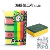 台灣製造 孔雀海綿菜瓜布 5入組 雙面菜瓜布 【小紅帽美妝】