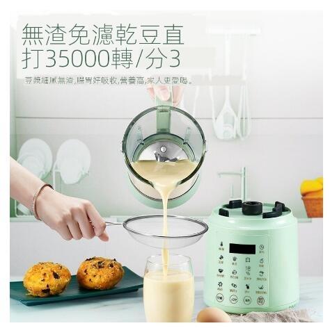 110v 全自動豆漿機破壁機 破壁豆漿機 磨米機 果汁機 磨米漿機 磨漿機 料理機