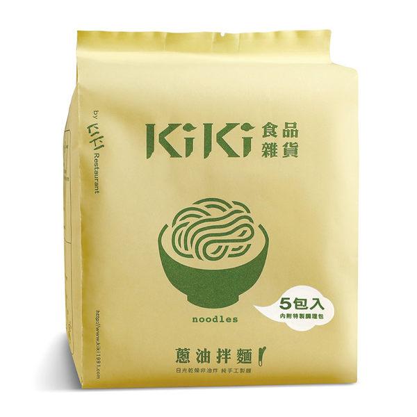 【KiKi食品雜貨】舒淇最愛_KiKi蔥油拌麵 5包/袋(五辛素)