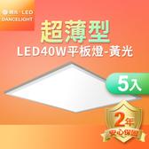 舞光 LED超薄平板燈 2呎X2呎40W 輕鋼架面板燈-5入黃光(暖白)3000K