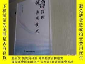 二手書博民逛書店健康管理實用技術【罕見新書】Y18429 孫愛萍編著 中國醫藥科