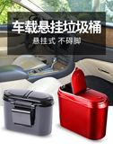 萬聖節快速出貨-汽車掛式車載垃圾桶時尚創意可愛車用垃圾袋車內用品多功能垃圾箱