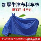 車罩  機車電動自行車防曬防雨加厚牛津布遮雨布 電車車衣車罩保護套 優家小鋪